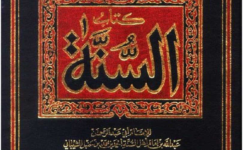 Makna As Sunnah