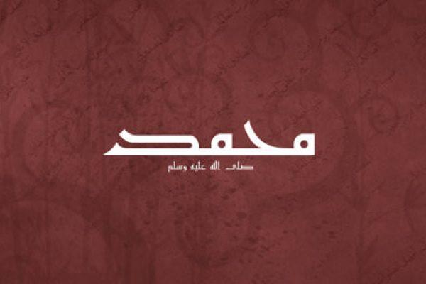 Nama dan Nasab Rasulullah shallallahu 'alaihi wa sallam