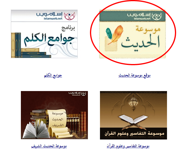 islamweb1