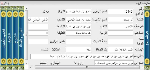 islamweb6