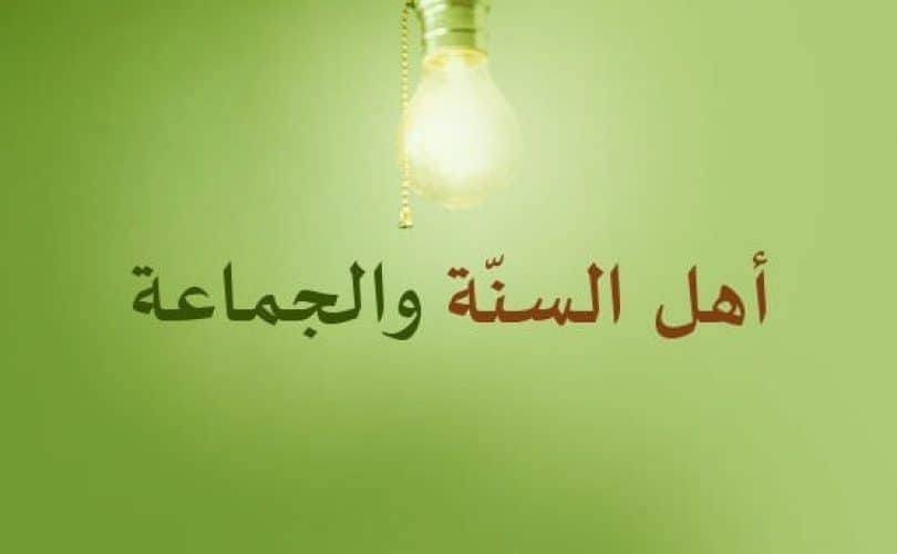 Bagaimana Sikap Kita Terhadap Hizbiyyah?