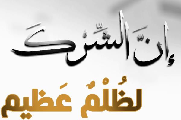 Tumbal dan Sesajen, Tradisi Syirik Warisan Jahiliyah