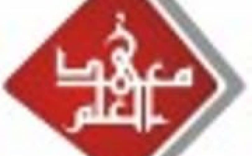 Pengumuman Hasil Seleksi Ma'had Al 'Ilmi Angkatan XI Tahun Ajaran 1435/1436 H