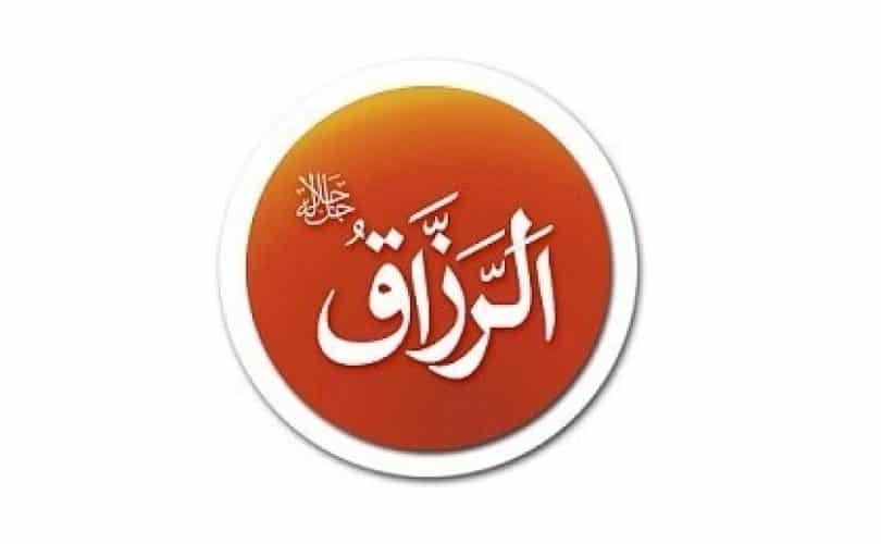 Ar Razzaaq, Yang Banyak Memberi Rezeki (2)
