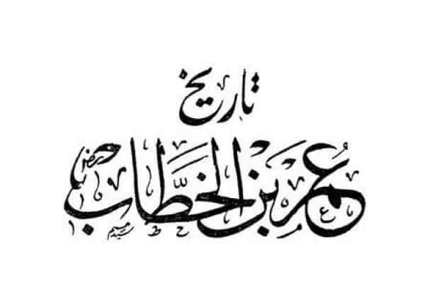 Antara Umar Bin Khathab Radhiallahu'anhu Dan Harta (2)