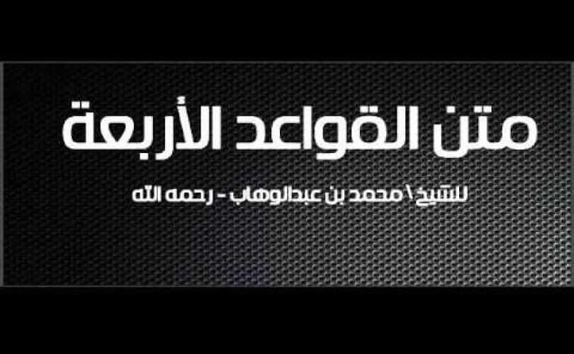 Penjelasan Kaidah Kedua Al-Qowa'idul Arba'ah