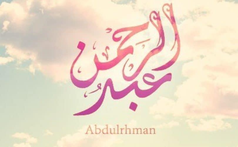 """Bolehkah Memanggil Nama """"Abdul Rahman"""" Dengan """"Rahman"""" Saja?"""